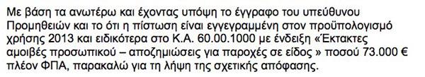 Τελευταία παράγραφος εισήγησης Μυτιληνού από ΑΔΑ: ΒΛΓΠΟΡΝΗ-ΨΝΗ για είδη ένδυσης-υπόδησης εργαζομένων 2013