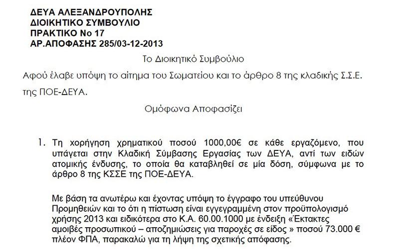 90.000 ευρώ με ΦΠΑ σε χρήμα στους εργαζομένους για ένδυση-υπόδηση για το 2013 (ΑΔΑ: ΒΛΓΠΟΡΝΗ-ΨΝΗ)