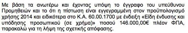 Τελευταία παράγραφος εισήγησης Μυτιληνού από ΑΔΑ: ΒΙΙΠΟΡΝΗ-Λ1Σ για είδη ένδυσης-υπόδησης εργαζομένων 2014