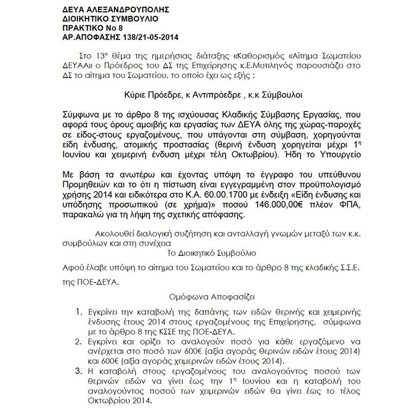 180.000 ευρώ με ΦΠΑ σε χρήμα στους εργαζομένους για ένδυση-υπόδηση για το 2014 (ΑΔΑ: ΒΙΙΠΟΡΝΗ-Λ1Σ)