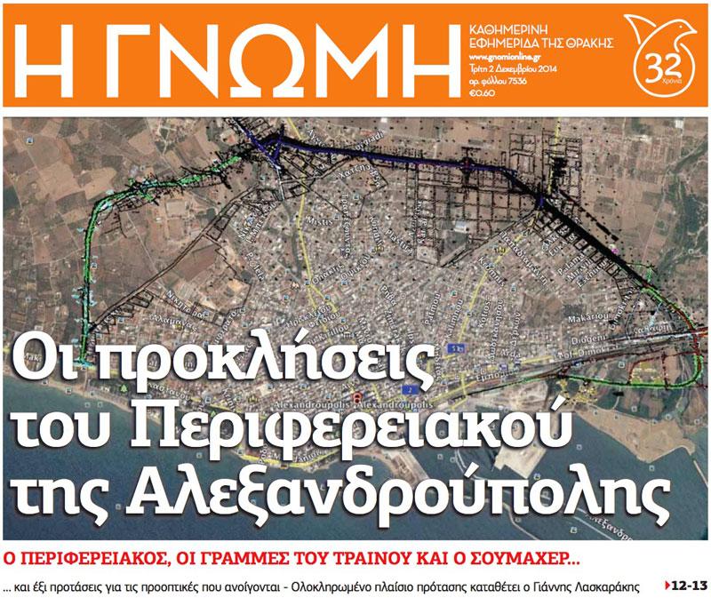 Οι προκλήσεις του Περιφερειακού της Αλεξανδρούπολης (Εφημερίδα Γνώμη, 2/12/2014)