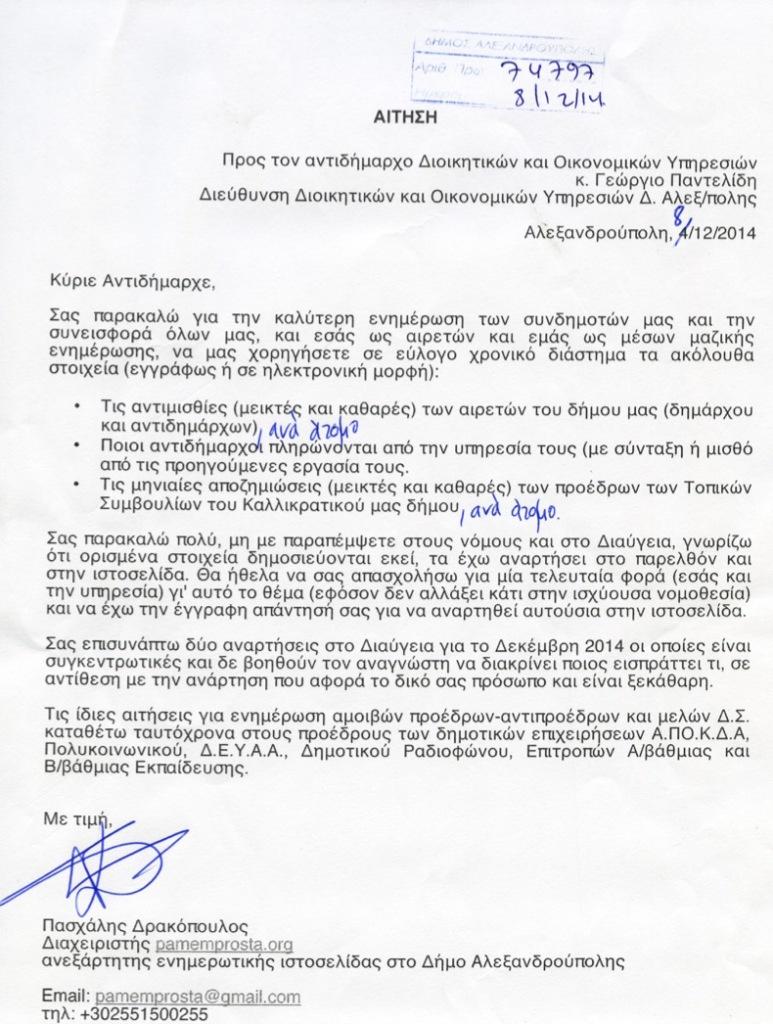 Αίτηση Χορήγησης Στοιχείων Αμοιβών Αιρετών (Δημάρχων, αντιδημάρχων, προέδρων τοπικών συμβουλίων) δήμου Αλεξανδρούπολης της 8/12/2014