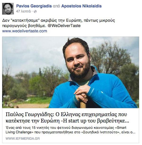 Παύλος Γεωργιάδης - Σχόλιο στο facebook για το διαγωνισμό Smart Living Challenge