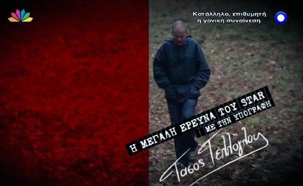 """""""Η Βόμβα Των Σκουπιδιών"""" - Η μεγάλη έρευνα του Star με την υπογραφή του Τάσου Τέλλογλου (Star Channel, 20/12/2014 00:07)"""