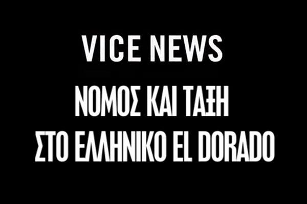 Νόμος και Τάξη στο Ελληνικό Eldorado (Vice.com, ΑΝΤ1 20/12/2014)