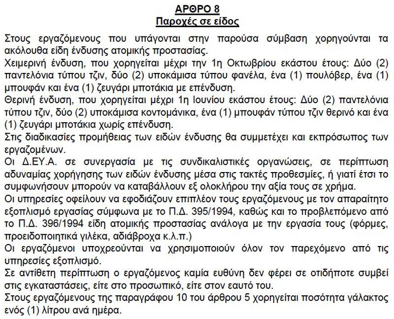 Άρθρο 8 Συλλογικής Σύμβασης Εργασίας των Δ.Ε.Υ.Α. του 2009 (είναι σε ισχύ μέχρι σήμερα)