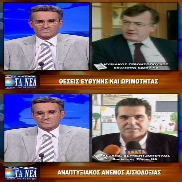 Γεροντόπουλος-Δερμετζόπουλος για Χρυσωρυχεία και ΕΟΖ (29/8/2012, Δέλτα Τηλεόραση)