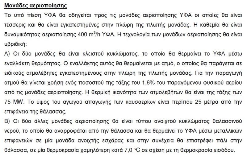 Μονάδες Αεριοποίησης ΥΦΑ Αλεξανδρούπολης - Έγκριση Περιβαλλοντικών Όρων ΑΣΦΑ Αλεξανδρούπολης (ΑΔΑ: ΒΕ2Ψ0-ΦΥΚ)