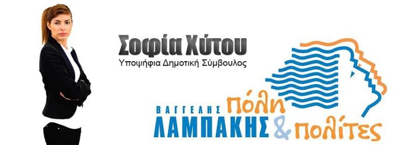 """Σοφία Χύτου, υποψήφια δημοτική σύμβουλος """"Πόλη & Πολίτες"""" (24/2/2014)"""