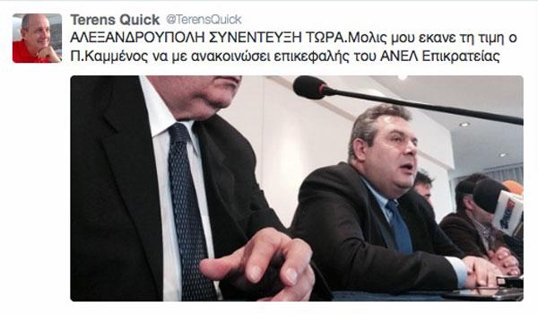 Tweet με selfie του Τέρενς Κουίκ στη συνέντευξη τύπου Καμμένου στην Αλεξανδρούπολη