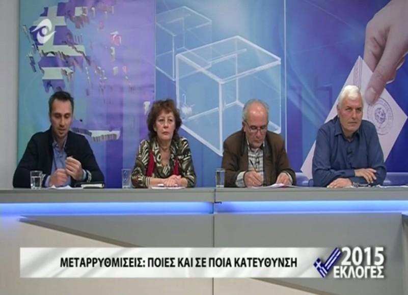 Αδαμάκης, Δούκας, Τρέλλη, Ελευθεριάδης (Εκλογές 2015, ΘράκηΝΕΤ, 12/1/2015 22:18)
