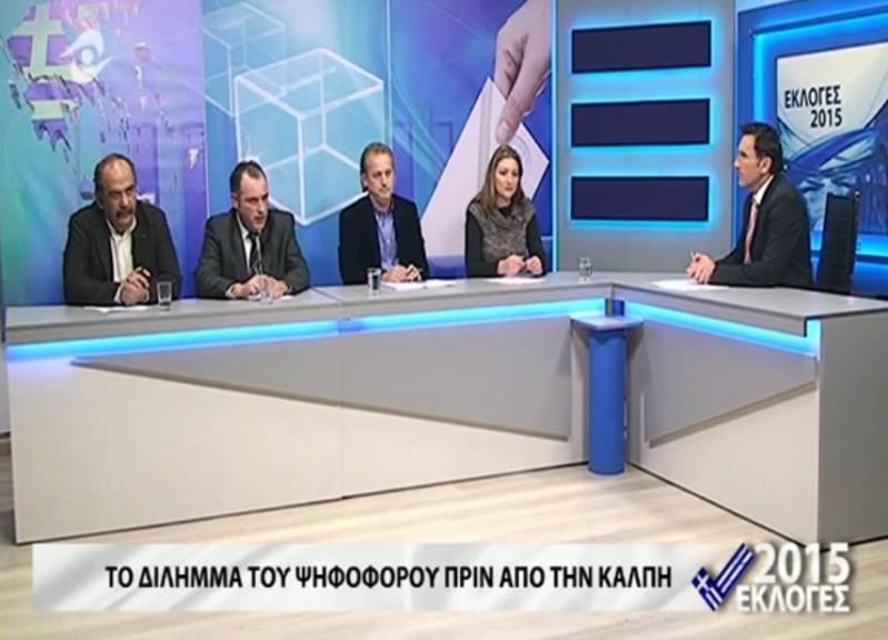 Δευτεραίος, Γκαρά, Τσολακίδης, Λελιάτσος (Εκλογές 2015, ΘράκηΝΕΤ, 13/1/2015 22:20)