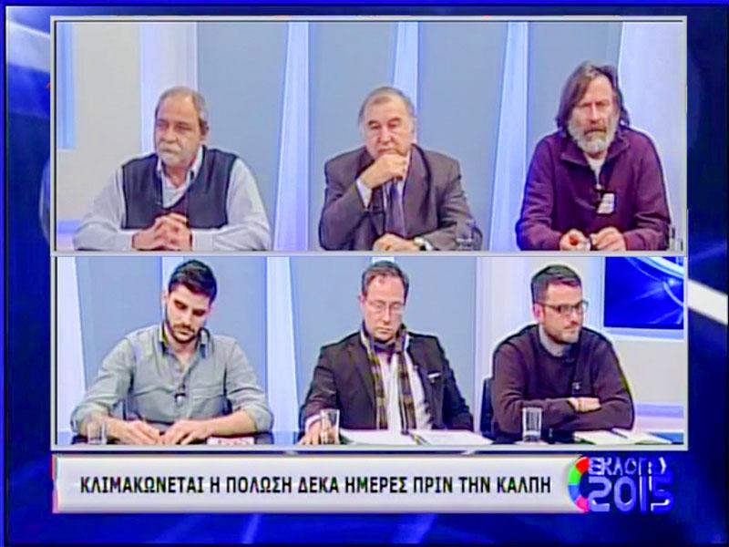 Κουκουράβας, Ρίζος, Ζωίδης, Χανός, Γρηγοριάδης, Μποτσίδης (Εκλογές 2015, ΔέλταTV, 14/1/2015 22:10)