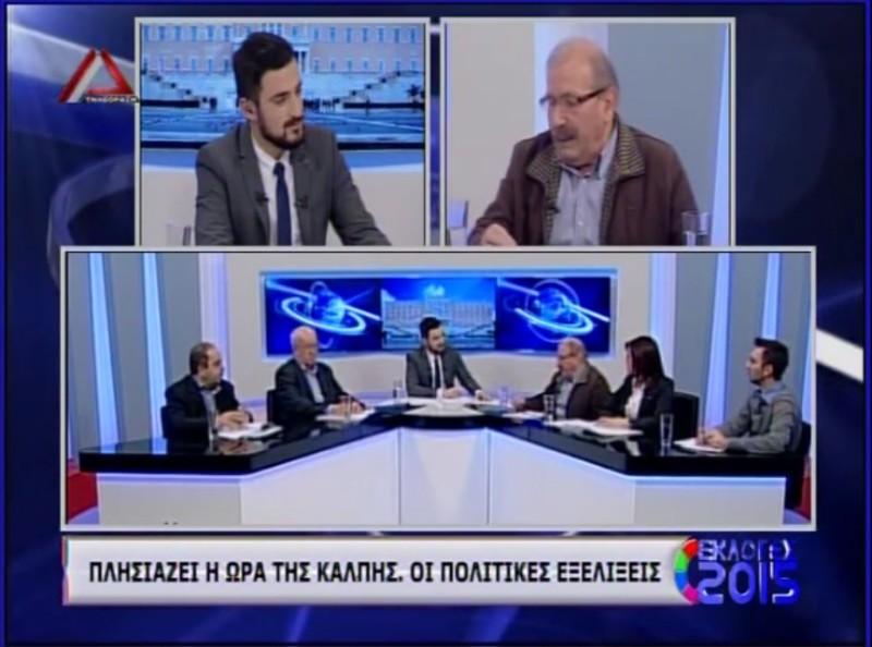 Καΐσας, Γκατζίδης, Βουτσά, Στράκος, Ελευθεριάδης (Εκλογές 2015, ΔέλταTV, 15/1/2015 23:14)