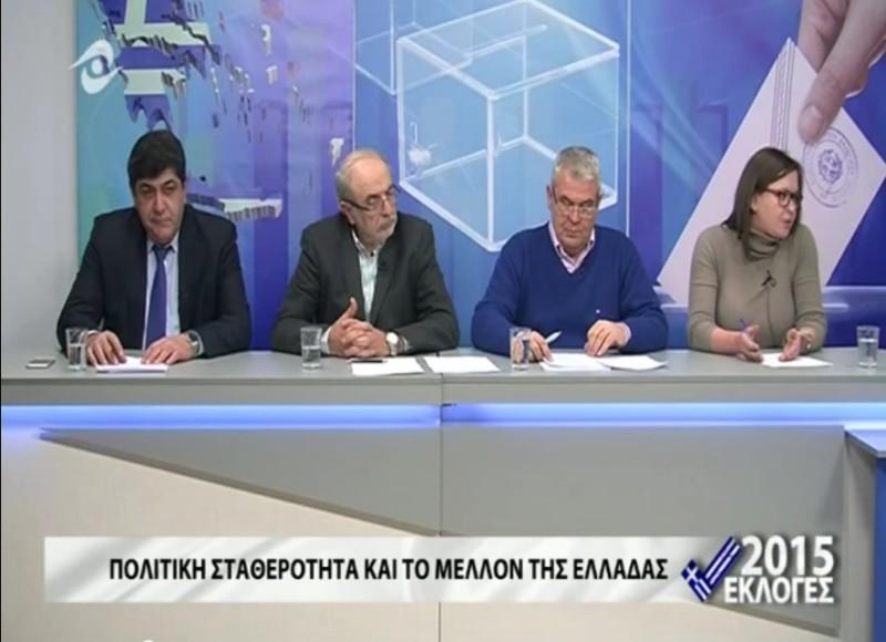 Βαμβακερός, Λασκαράκης, Στεργίου, Σίσκου (Εκλογές 2015, ΘράκηΝΕΤ, 16/1/2015 22:07)