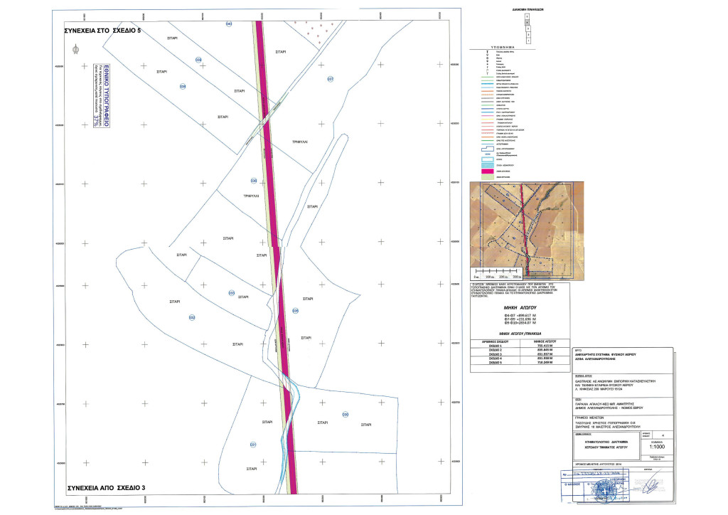 Κτηματολογικό Διάγραμμα - Σχέδιο 4 - Χερσαίου Τμήματος Αγωγού ΑΣΦΑ Αλεξανδρούπολης (από ΦΕΚ Β' 3528/30.12.2014)