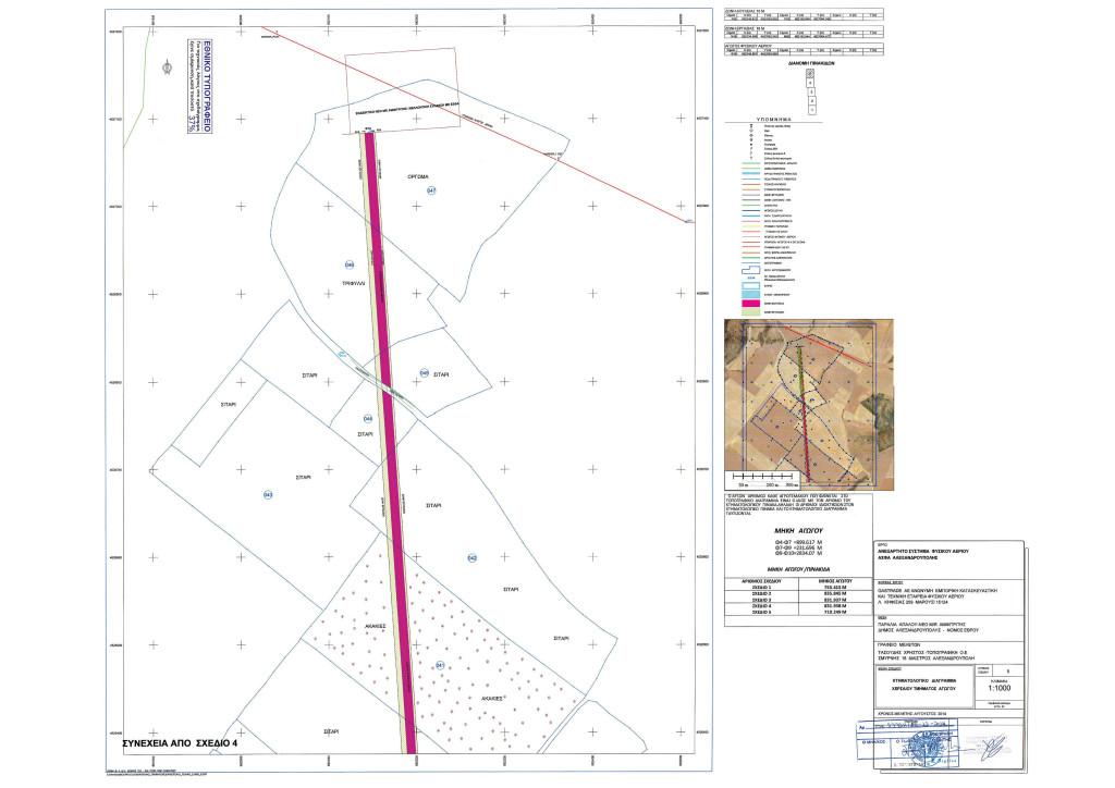 Κτηματολογικό Διάγραμμα - Σχέδιο 5 - Χερσαίου Τμήματος Αγωγού ΑΣΦΑ Αλεξανδρούπολης (από ΦΕΚ Β' 3528/30.12.2014)
