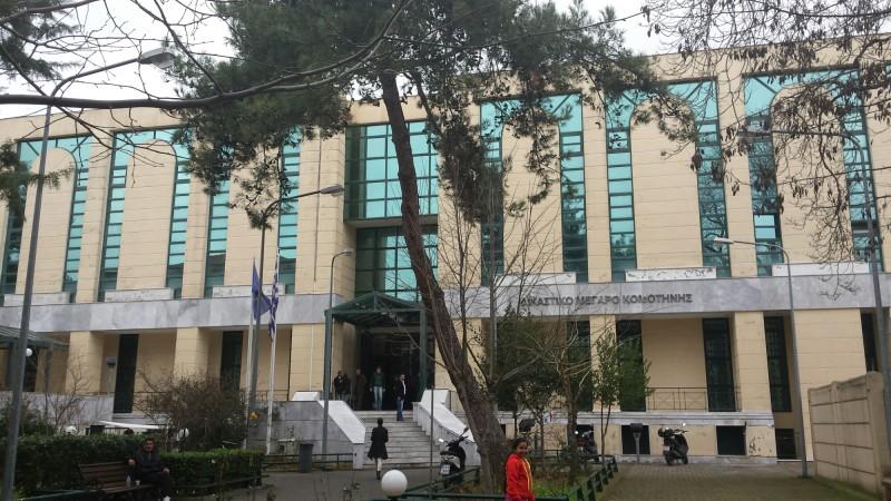 Δικαστικό Μέγαρο Κομοτηνής, Τρίτη 20/1/2015 (εκδίκαση 35 αιρετών και υπηρεσιακών παραγόντων του Δήμου Αλεξανδρούπολης)