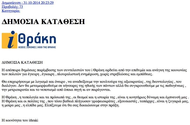 iThraki.com - Δημόσια Κατάθεση (άρθρο της 31/10/2014)
