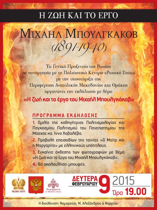 Η ζωή και το έργο του Μιχαήλ Μπουλγκάκοβ (Δευτέρα 9/2/2015 19:00 Νομαρχείο Αλεξανδρούπολης)
