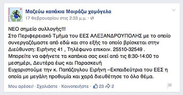 Νέο Σημείο Συλλογής στην Αλεξανδρούπολη (Μαζεύω Καπάκια - Μοιράζω Χαμόγελα Ρόδου)