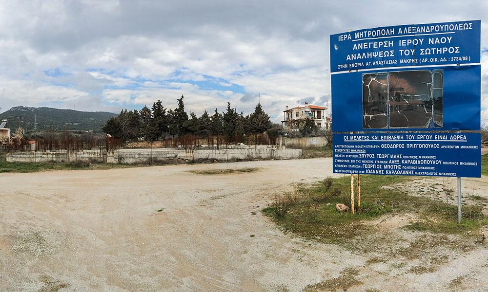 Παλιό γήπεδο Μάκρης - έχει σταματήσει η ανέγερση της εκκλησίας Ανάληψης του Σωτήρα (η άδεια εκδόθηκε το 2008)