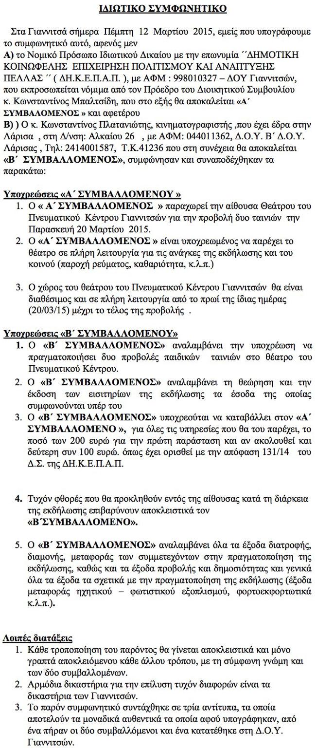 Ιδιωτικό Συμφωνητικό 12/3/2015 ΔΗΚΕΠΑ Πέλλας με Κωνσταντίνο Πλατανιώτη, κινηματογραφιστή (ΑΔΑ: 7Ο98ΟΛ33-ΦΨ1)