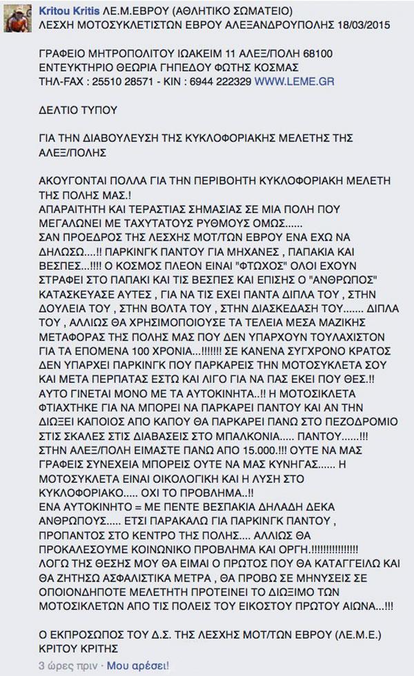 Κριτού Κριτής, πρόεδρος της ΛΕΜΕ - προτάσεις και απειλές για Κυκλοφοριακή Μελέτη Αλεξανδρούπολης