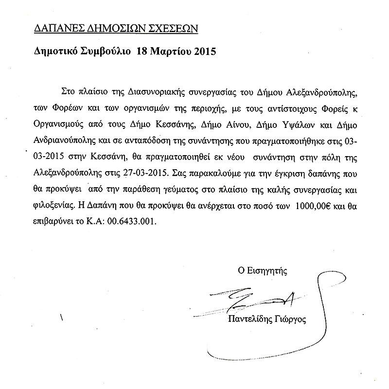 Δαπάνες δημοσίων σχέσεων για παράθεση γεύματος σε Τούρκους δημάρχους, εκπροσώπους φορέων και οργανισμών (ΔΣ 18/03/2015, θέμα 3ο, εισηγητής: αντιδήμαρχος Οικονομικών κ. Γιώργος Παντελίδης) - Το ποσό το διόρθωσε ο κ. Παντελίδης, από 1.000 ευρώ εγκρίθηκαν ομόφωνα συνολικά 2.500 ευρώ για παράθεση γεύματος!!!