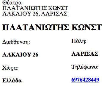Πλατανιώτης Κωνσταντίνος, κινηματογραφιστής (Πηγή: www.info-hellas.gr)