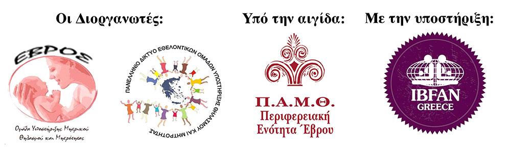 Ημερίδα Θηλασμού σε Ορεστιάδα και Αλεξανδρούπολη - Διοργανωτές, Υποστηρικτές