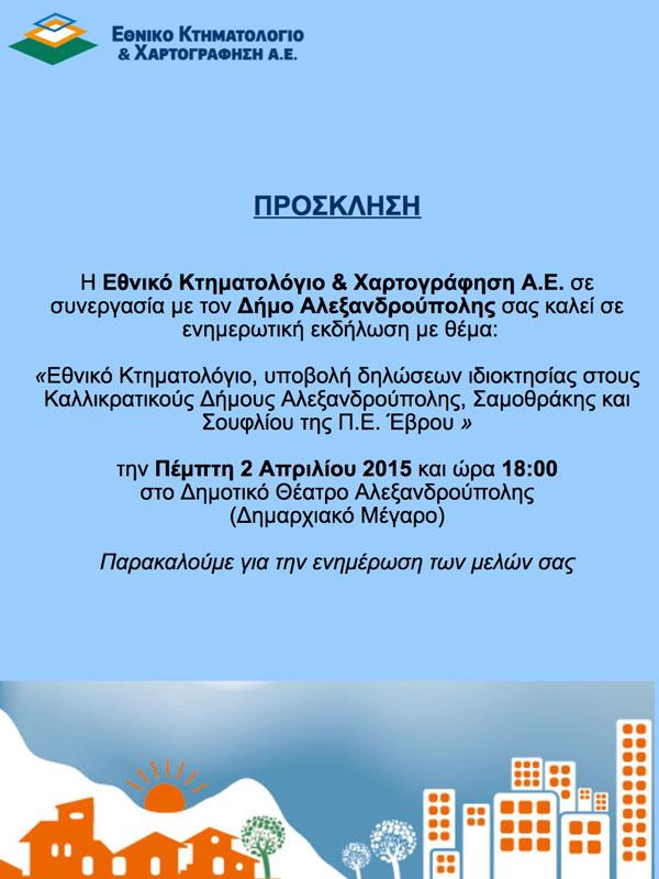 ΕΚΧΑ ΑΕ - Ημερίδα Αλεξανδρούπολης