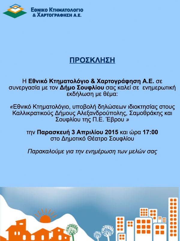 ΕΚΧΑ ΑΕ - Ημερίδα Σουφλίου