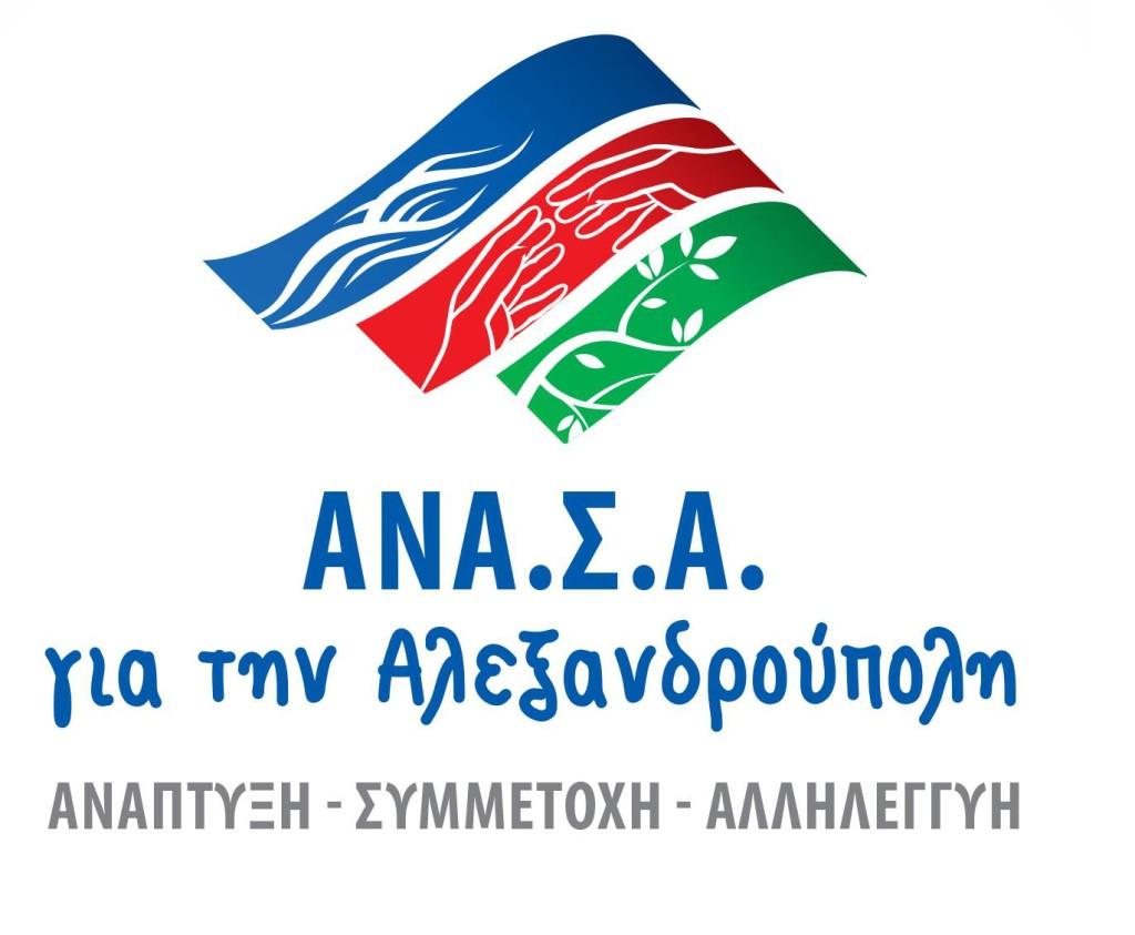 ΑΝΑ.Σ.Α. Για Την Αλεξανδρούπολη, Δημοτική Παράταξη