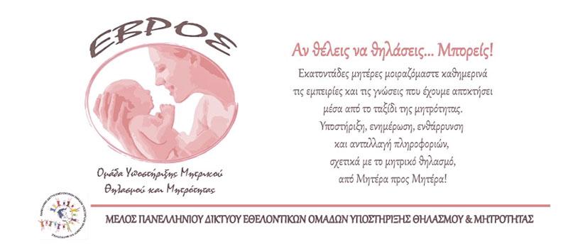 Έβρος - Ομάδα Υποστήριξης Μητρικού Θηλασμού και Μητρότητας