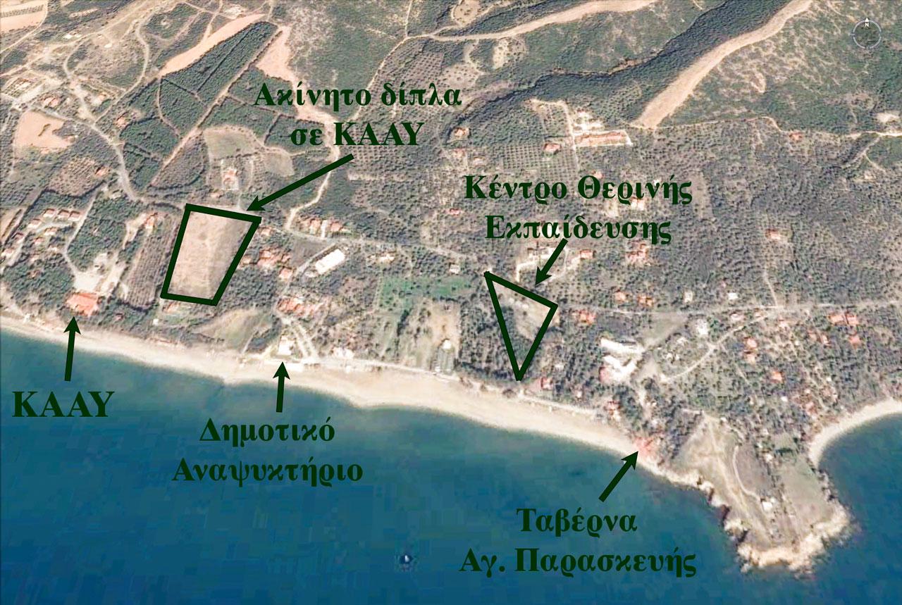 Παραλία Αγ. Παρασκευής - Κυανής Ακτής (Ακίνητο δίπλα σε ΚΑΑΥ και Κέντρο Θερινής Εκπαίδευσης Ελληνικού Στρατού)