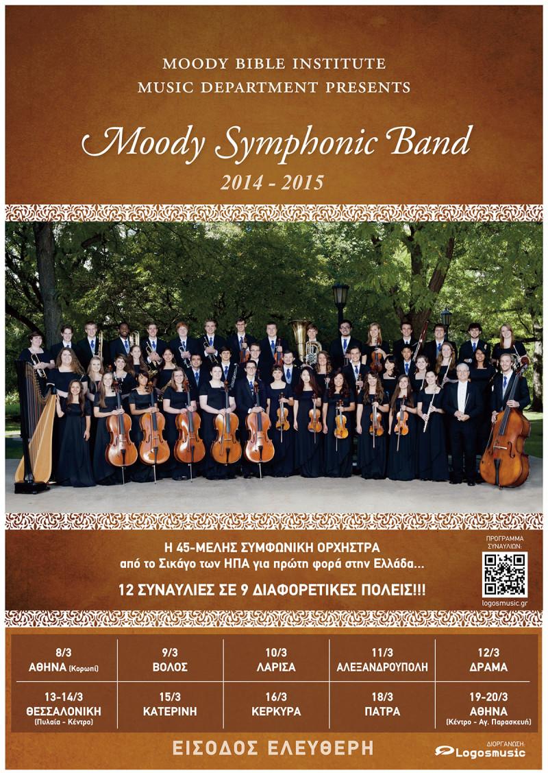 Η Συμφωνική Ορχήστρα του Πανεπιστημίου Moody από το Chicago των Η.Π.Α. στην Αλεξανδρούπολη την Τετάρτη 11/3/2015