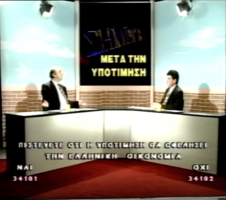 Ο πρώην γενικός γραμματέας του υπουργείου Εθνικής Οικονομίας, κ. Απόστολος Φωτιάδης μιλά για την υποτίμηση του Μάρτη του 1998 και την κατάθεση αίτησης για ένταξη στο Μηχανισμό Συναλλαγματικής Ισοτιμίας του ευρώ.