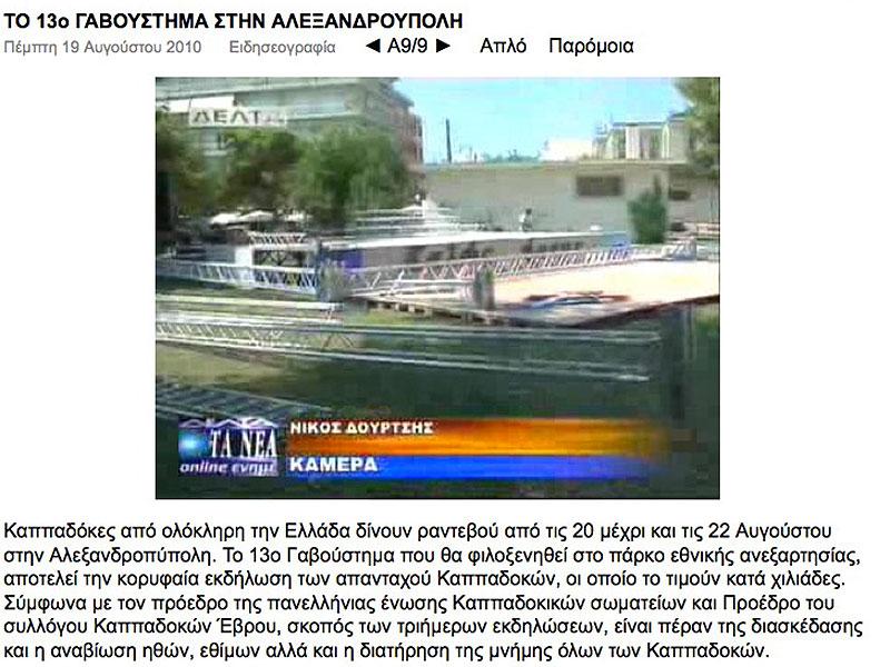13ο Γαβούστημα Καππαδοκών στην Αλεξανδρούπολη (20-22/8/2010)