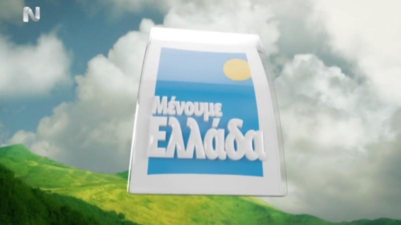 """""""Μένουμε Ελλάδα"""" - Αφιέρωμα στην Αλεξανδρούπολη (31/3/2015 14:19)"""