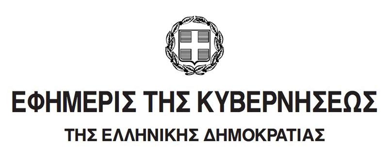 Εφημερίδα Της Κυβερνήσεως (ΦΕΚ)