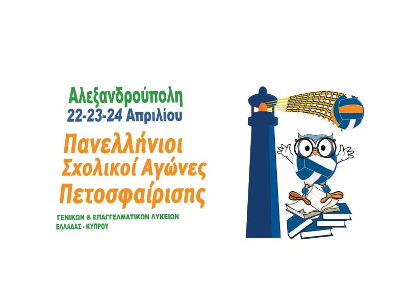 Πανελλήνιοι Σχολικοί Αγώνες Πετοσφαίρισης 2015 Αλεξανδρούπολη