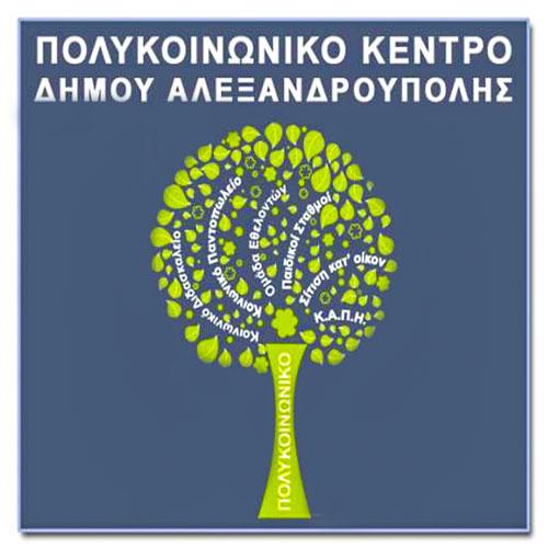 Κέντρο Κοινωνικής Προστασίας, Αλληλεγγύης, Παιδείας & Περιβάλλοντος (Πολυκοινωνικό) Δήμου Αλεξανδρούπολης
