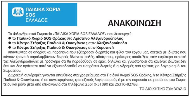Ανακοίνωση Παιδικά Χωριά SOS Ελλάδος