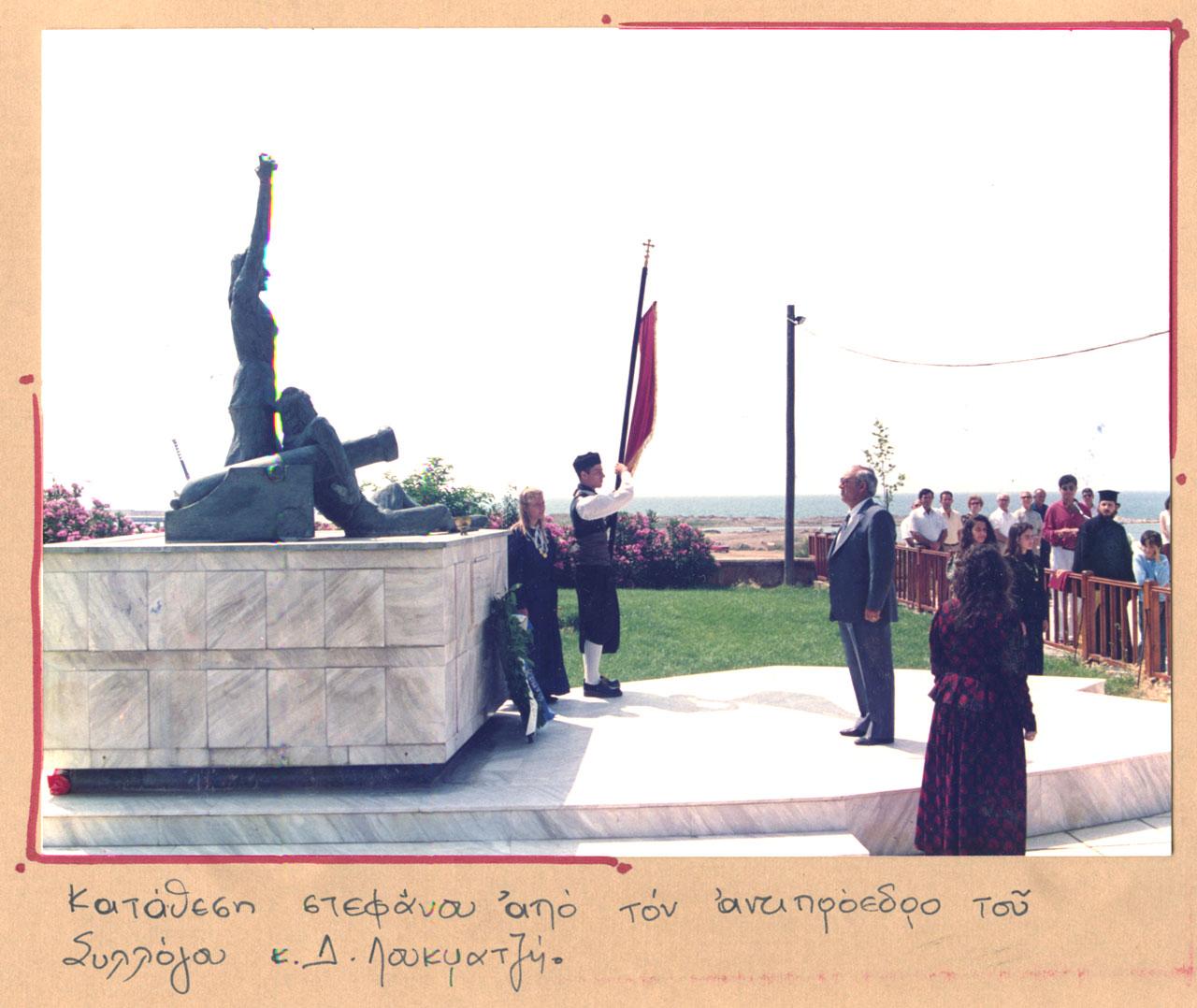 Κατάθεση στεφάνου στο άγαλμα των Βισβίζηδων από τον αντιπρόεδρο των Βισβίζηδων κ. Λουκματζή (24/5/1987)