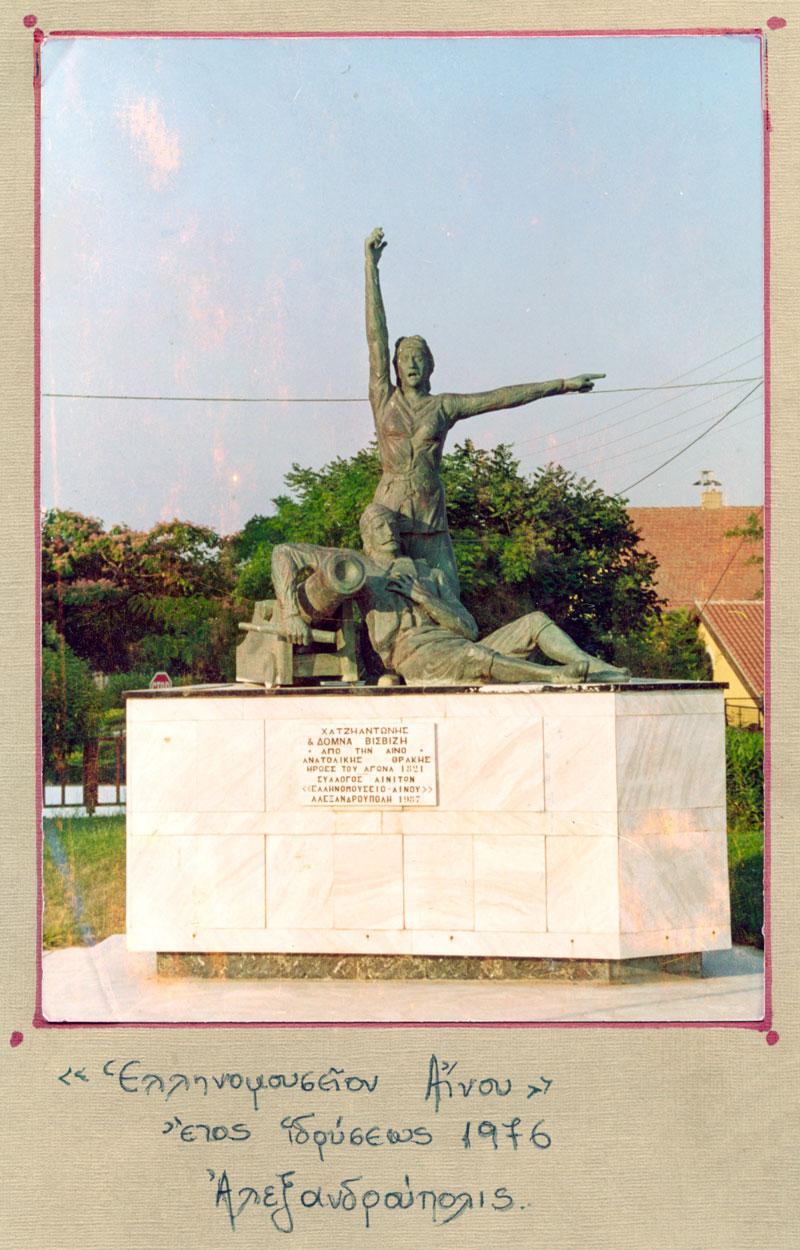 Το άγαλμα των Χατζηαντώνη και Δόμνας Βισβίζη (24/5/1987)