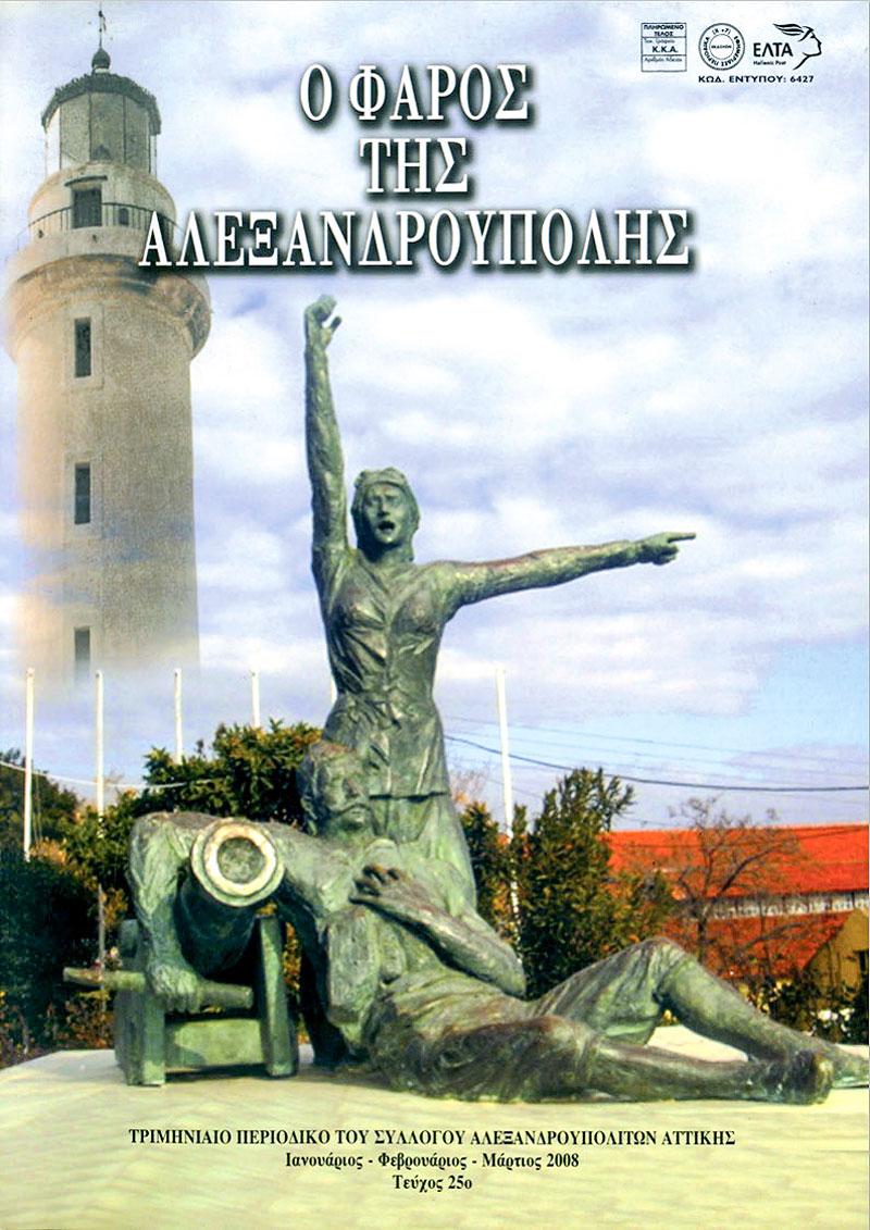 """Περιοδικό """"Φάρος Αλεξανδρούπολης"""", Ιαν.-Μαρτ. 2008"""