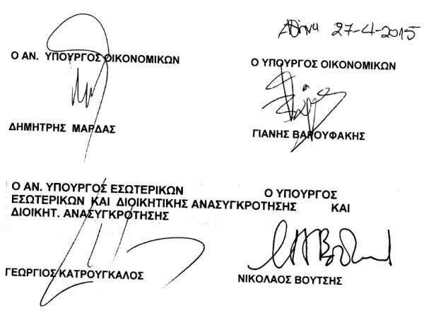 Υπογράφοντες υπουργοί της τροπολογίας για αλλαγές στο Διαύγεια (27/4/2015)
