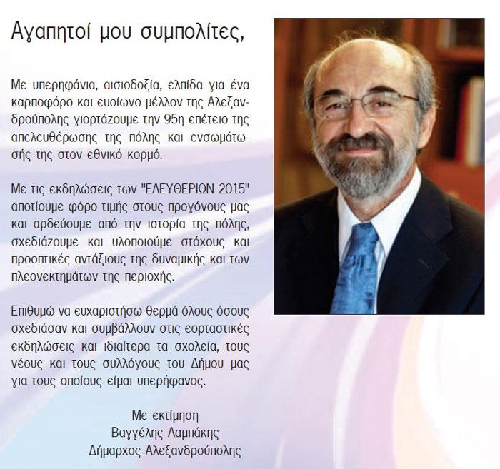 Μήνυμα Δημάρχου (Ελευθέρια 2015, 3-24/5/2015)