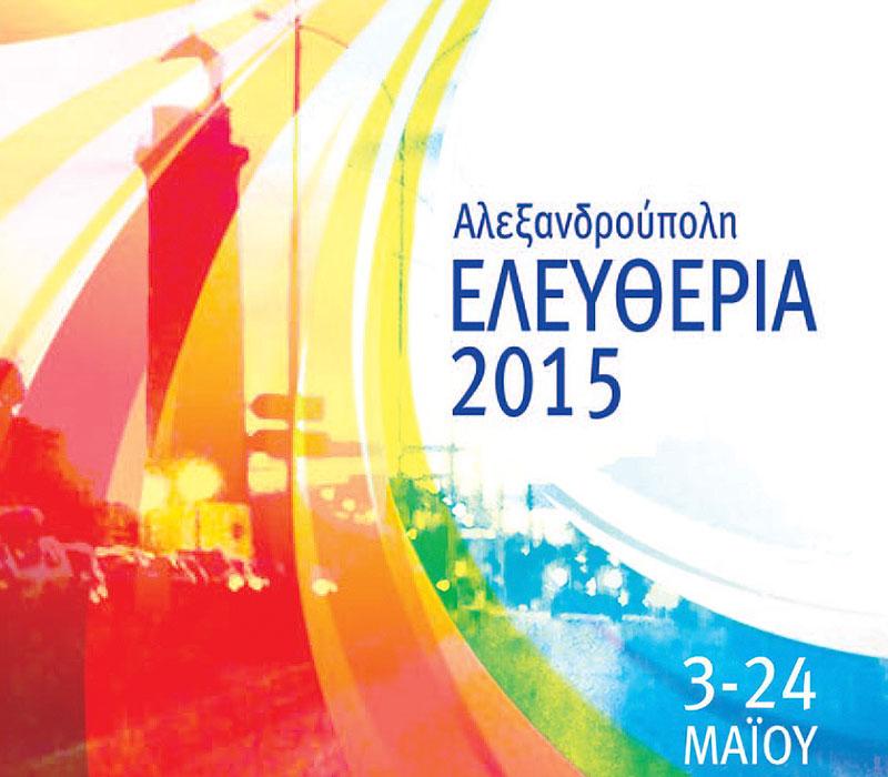 Ελευθέρια 2015 (3-24/5/2015)